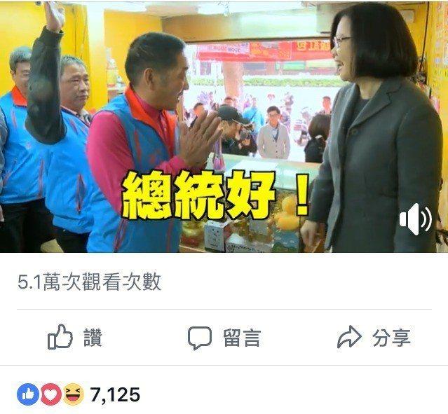 蔡英文總統臉書影片。圖截自蔡英文總統臉書。