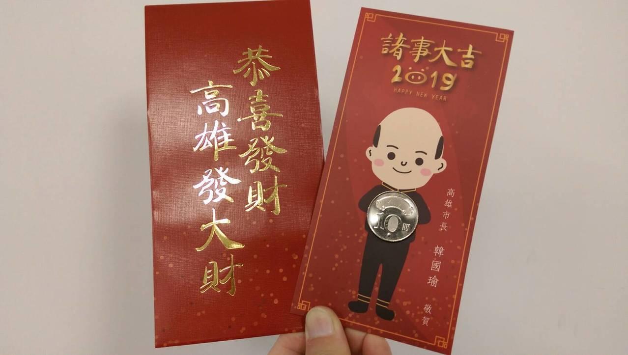 高雄市長韓國瑜新年紅包。記者徐白櫻/翻攝