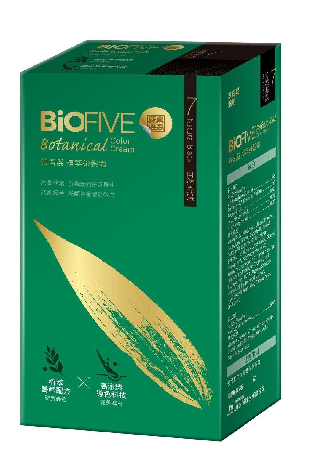 美吾髮攜手東森購物推出聯名款染髮霜-美吾髮BioFIVE 植萃染髮霜。東森購物/...