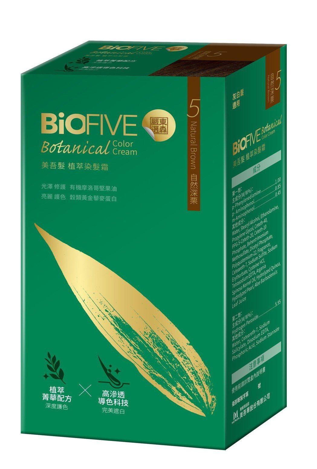 1月25日(五) 21:20美吾髮BioFIVE 植萃染髮霜於東森購物47頻道首...