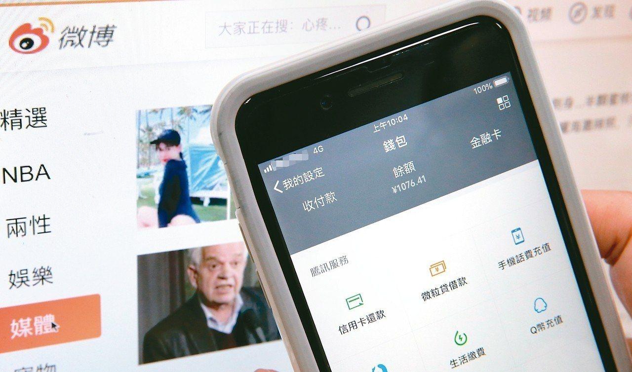 政府機關公務手機將全面禁用大陸通訊軟體。 記者許正宏/攝影