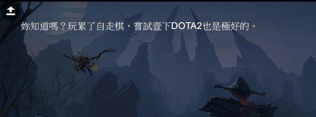 作者似乎也知道很多玩家都是沒玩過《DOTA2》直接跑來玩自走棋,因此在讀取畫面善...