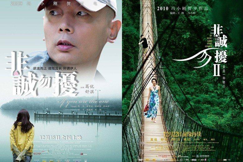馮小剛導演電影《非誠勿擾1》、《非誠勿擾2》海報。 圖/華獅、華誼提供