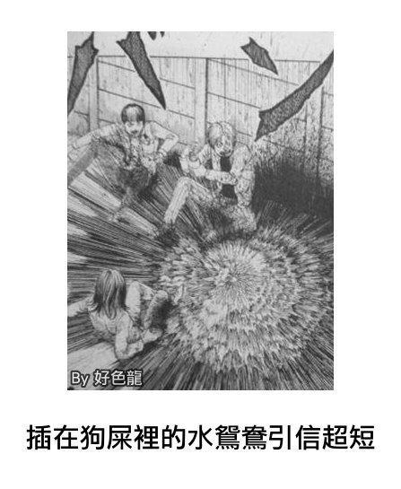 圖片來源/好色龍的網路生活觀察日誌