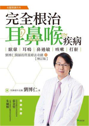 書名:完全根治耳鼻喉疾病:眩暈、耳鳴、鼻過敏、咳嗽、打鼾【增訂版】:劉博仁醫師的...