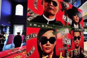 中國致富夢將醒?馮小剛的城市題材系列電影
