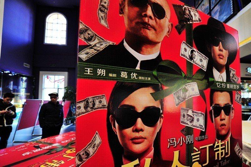 馮小剛2013年的電影《私人訂製》的宣傳看板。 圖/中新社