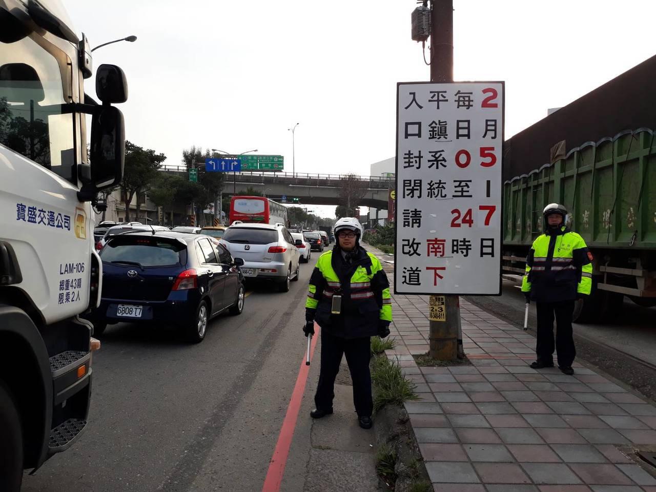 桃園平鎮系統南下匝道,2月5日(大年初一)起,連續3天72小時,封閉匯入國道一號...