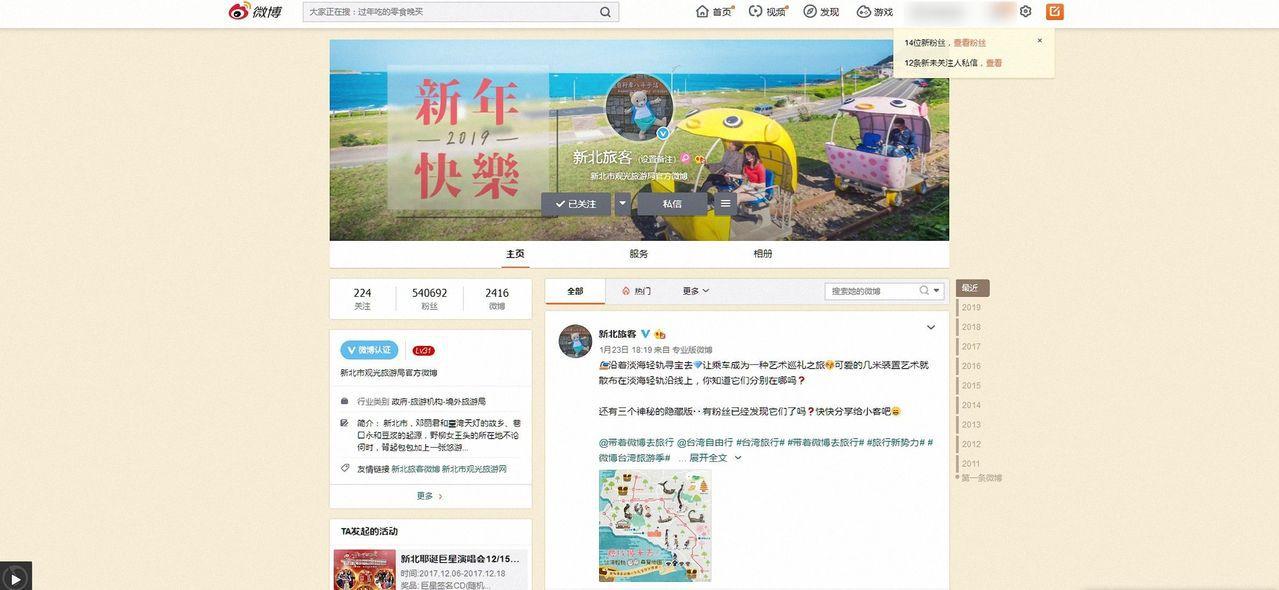新北市府「新北旅客」微博。記者施鴻基/翻攝