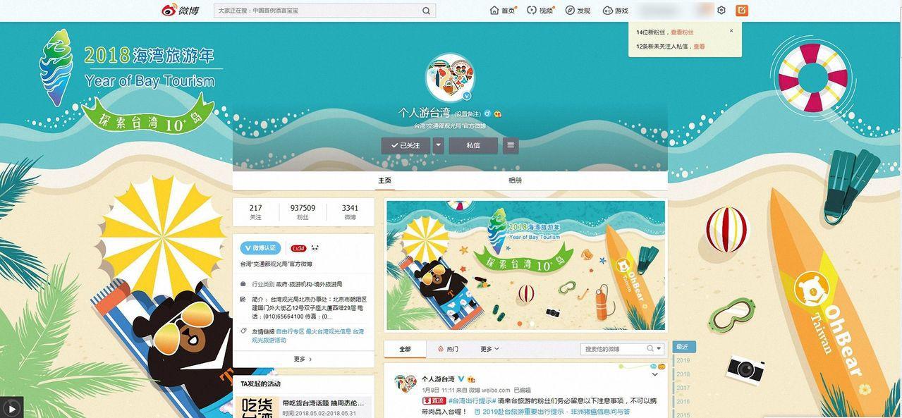 交通部觀光局「個人遊台灣」微博。記者施鴻基/翻攝