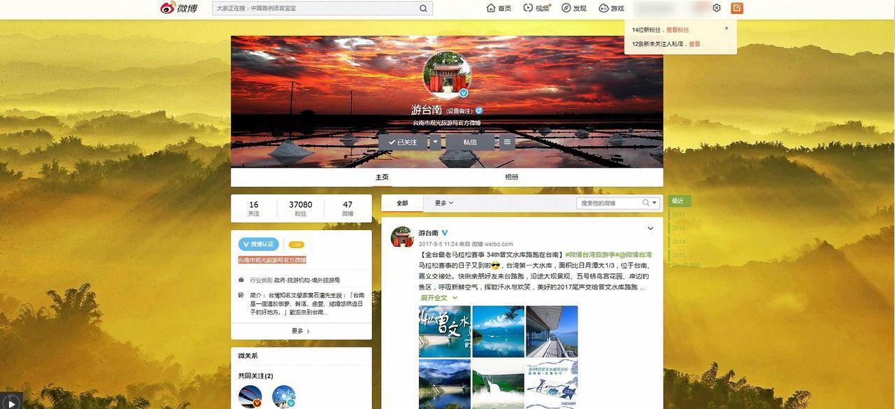 台南市府「遊台南」微博。記者施鴻基/翻攝