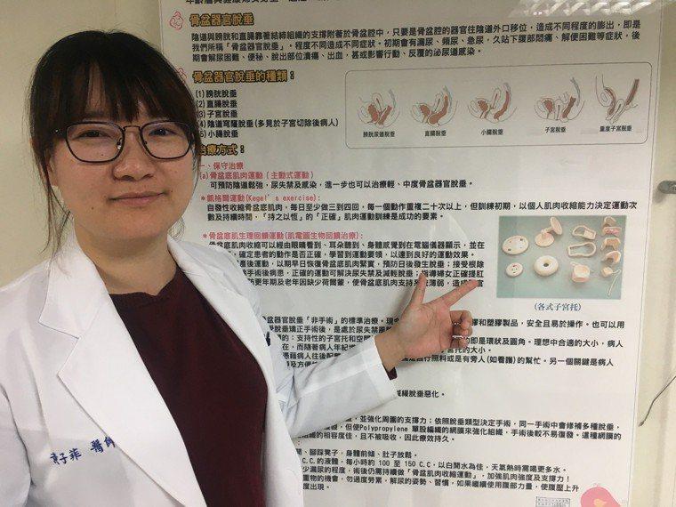 南投醫院婦產科醫師黃子菲說,女性因為骨盆腔位移,都可能出現器官脫垂問題。圖/南投...