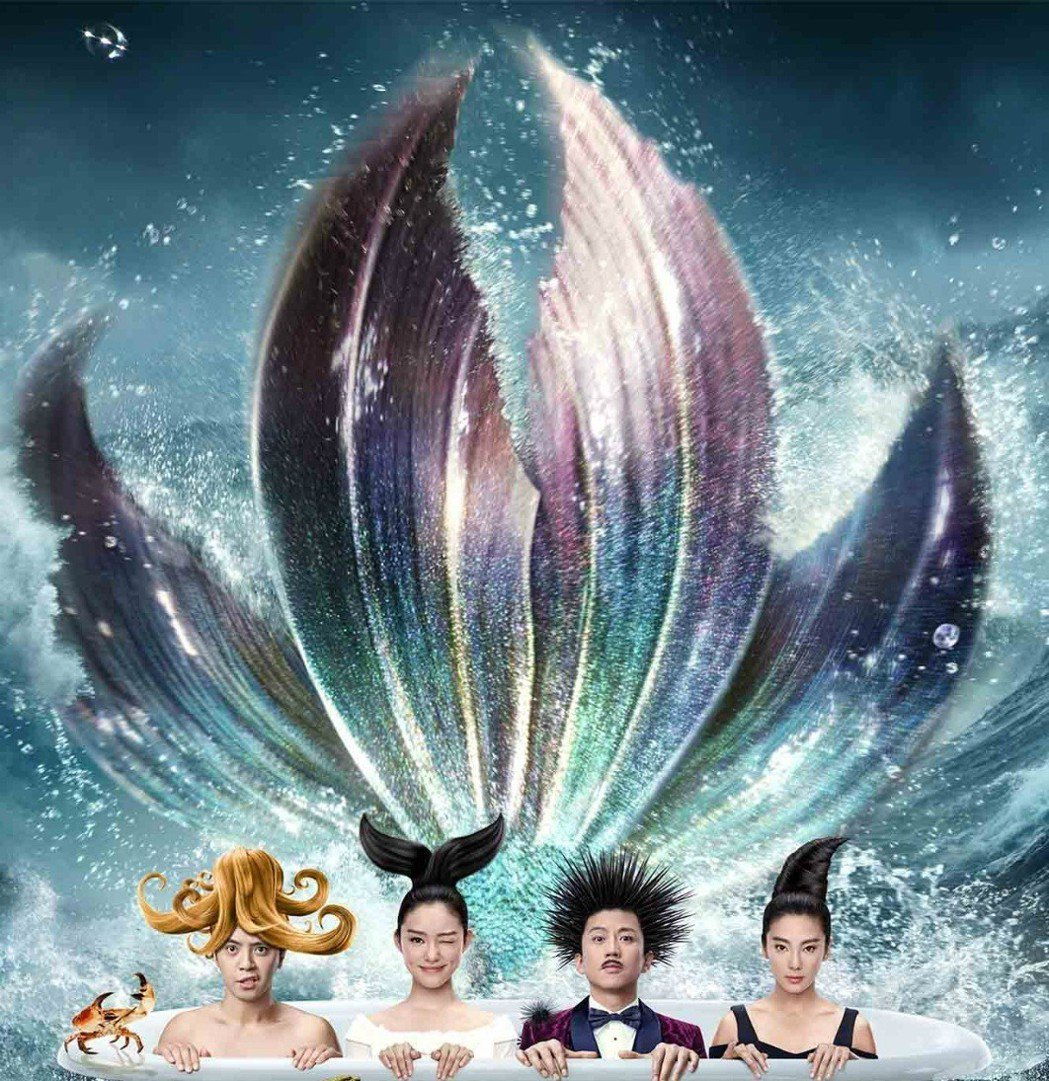 羅志祥(左起)、林允、鄧超、張雨綺主演「美人魚」。圖/衛視電影台提供