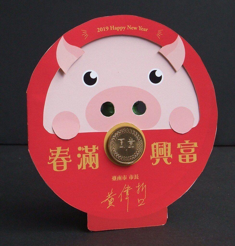 台南市長黃偉哲將發送「春滿興富」1元紅包卡片。圖╱台南市政府提供