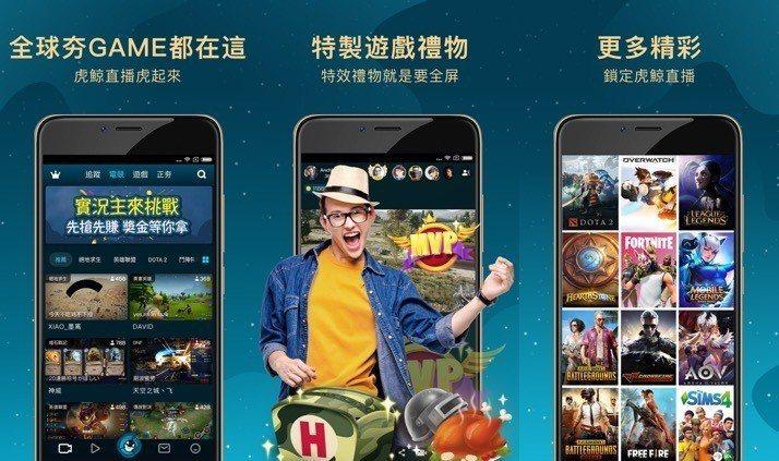 台灣愛玩遊戲的人口比例極高、看遊戲的人也多,鎖定電競直播吸睛效果驚人。 虎鯨/提...