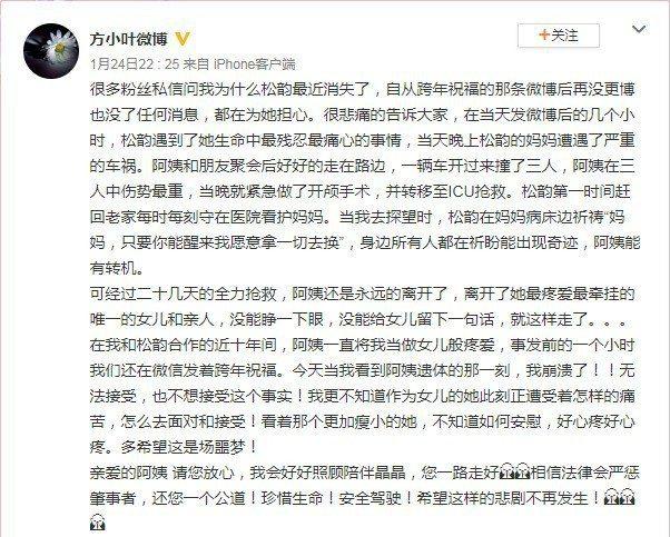 經紀人曝譚松韻母親車禍身亡。圖/擷自微博