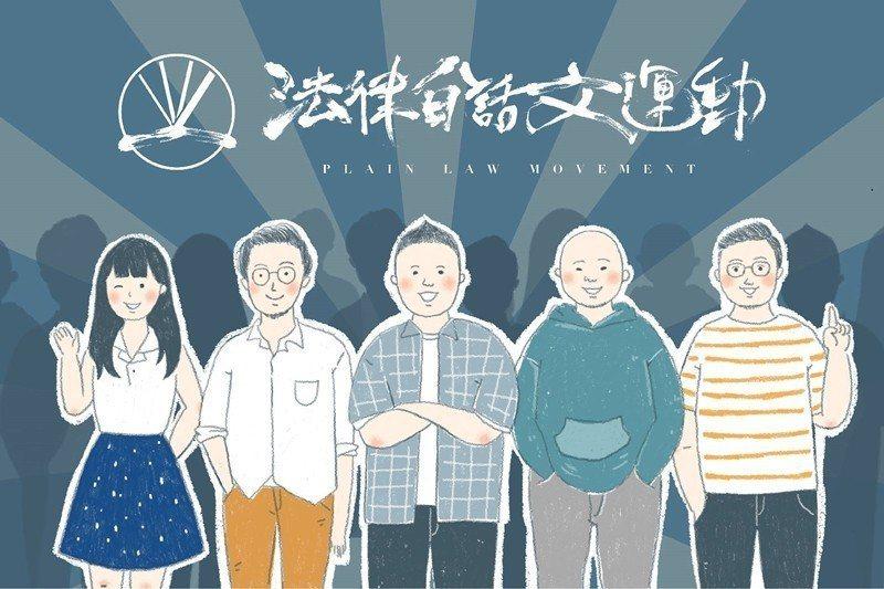 圖/取自法律白話文粉絲專頁