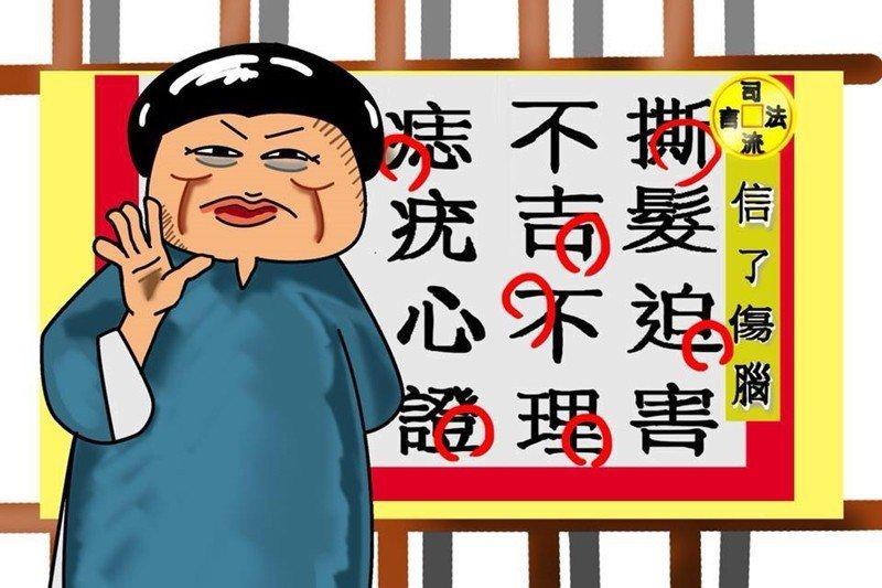 圖/取自司法流言終結者粉絲專頁