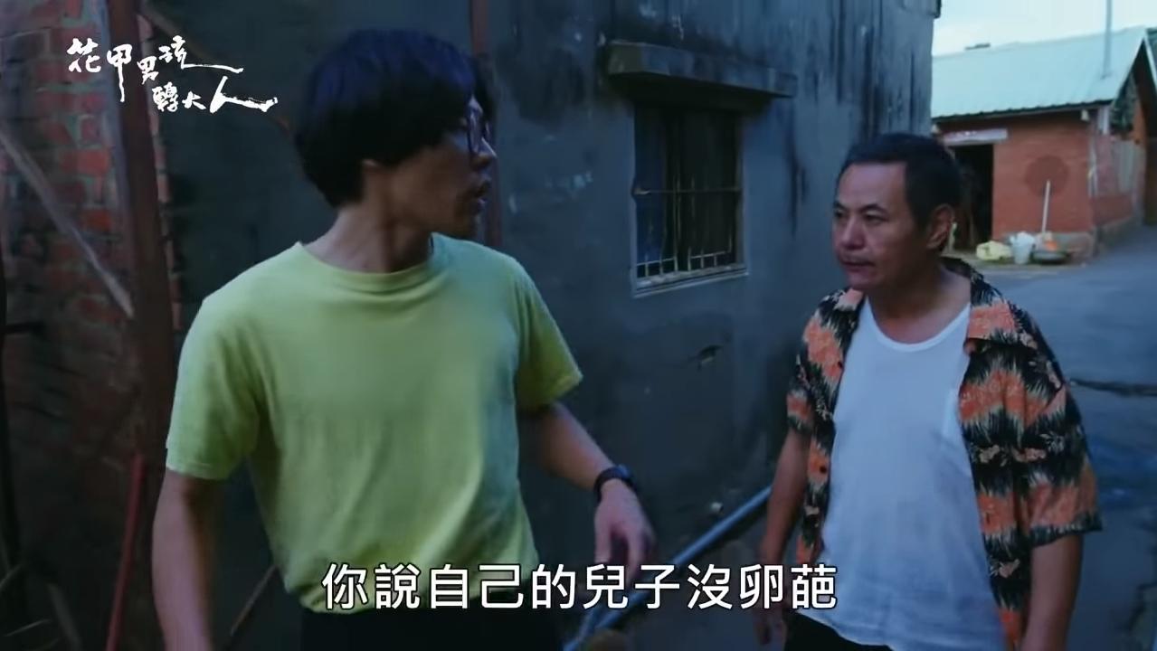 蔡振南與盧廣仲在劇中用台語吵架。 圖片來源/【花甲男孩轉大人】Ep2影片截圖