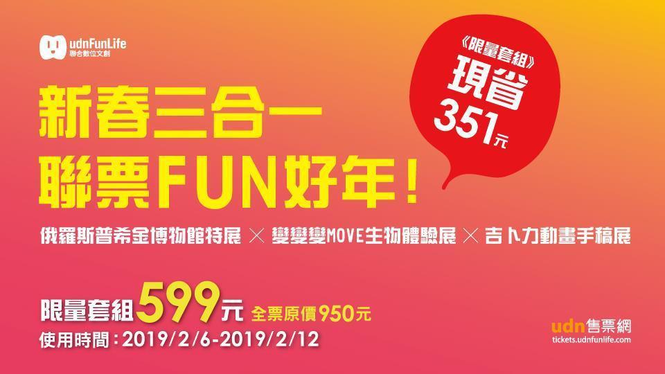 圖/新春三合一FUN好年,限定套票預售中。聯合數位文創提供。