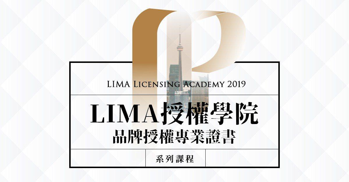 今年三月,國際授權業協會LIMA偕同聯合數位文創、華岡興業基金會共同開辦之〈LI...