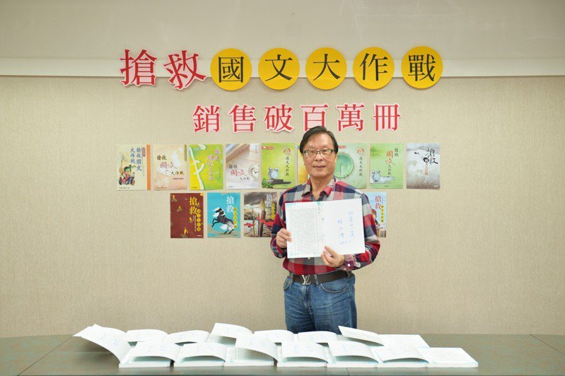 台中一中退休國文老師徐弘縉編著的「搶救國文大作戰」,10幾年來已銷破百萬本。圖/龍騰文化提供