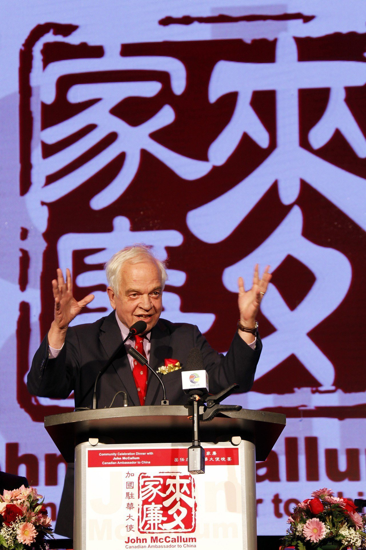 加拿大駐華大使麥家廉對孟晚舟案的論引發爭議,改口稱自己的說法有誤。 中新社