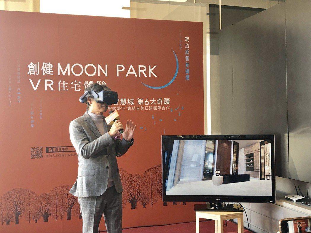 創健建設採用最新「VR感官實境體驗技術」,以施工圖完成3D繪圖,戴上眼鏡即可「進...