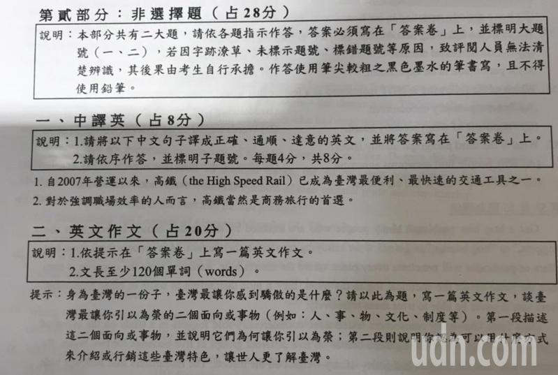 學測英文非選擇題。記者馮靖惠/翻攝
