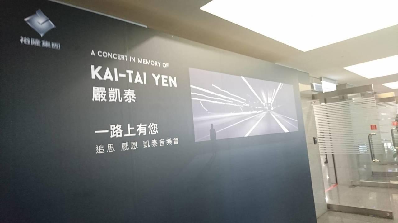 嚴凱泰辭世後今天舉行《一路上有您 追思 感恩 凱泰音樂會》。 記者/黃淑惠攝影