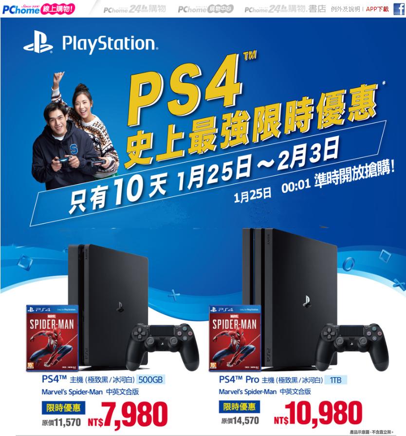 線上電玩展掀火爆買氣,PS4於3分鐘內即賣破雙11當日銷量的10倍。圖/網家提供