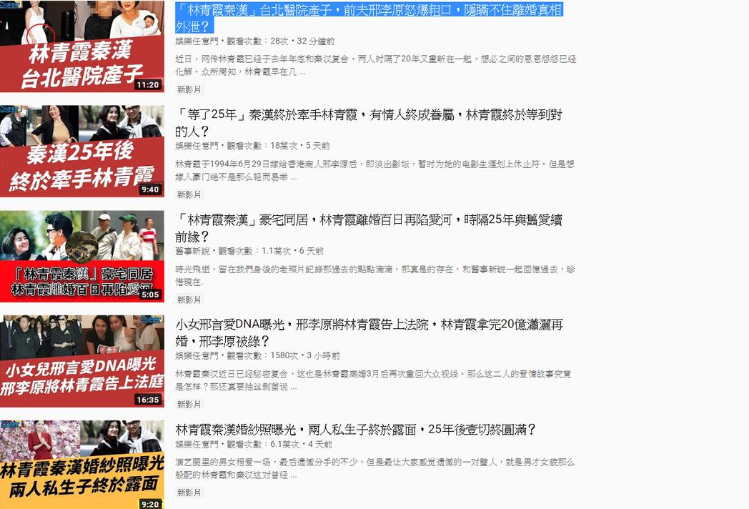 林青霞與秦漢復合的謠言,竟來自亂編故事的娛樂頻道?圖/翻攝自YouTube