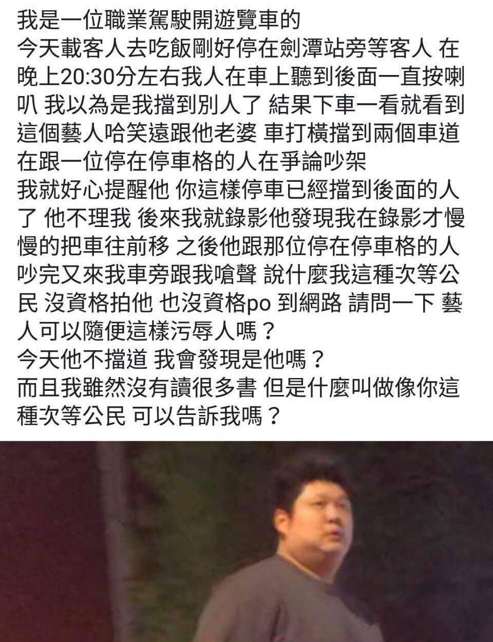 哈孝遠被爆料在爆怨公社上。圖/取自臉書