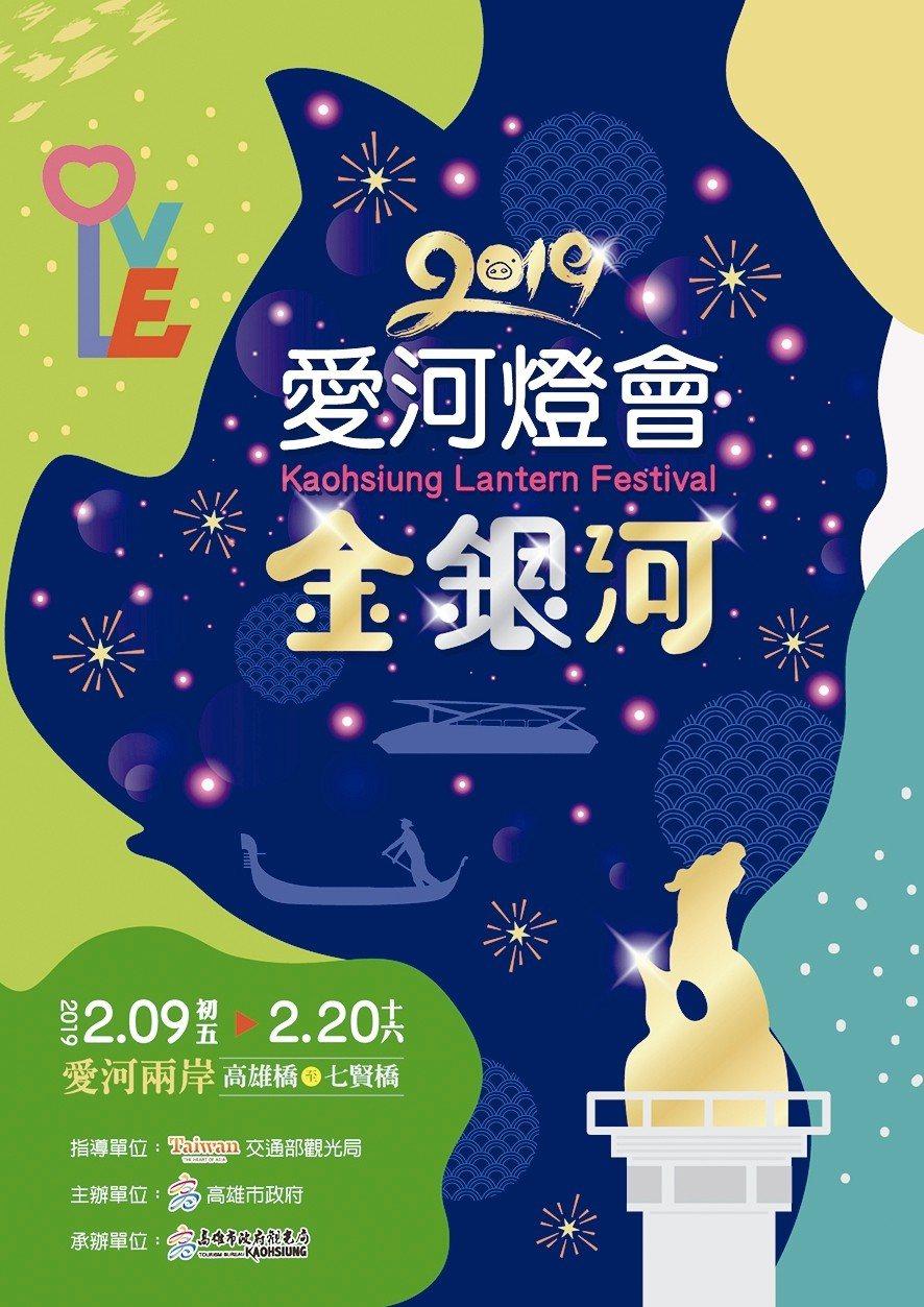 2019高雄燈會藝術節(主視覺)自2月9日到20日在愛河兩岸展開。