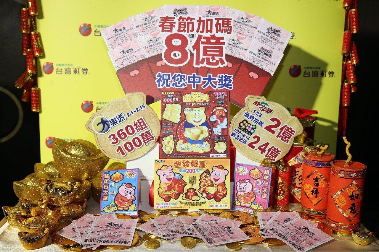 台灣彩券公司108年農曆春節電腦型彩券加碼,總獎金達8億元。 圖/聯合報系資料照...