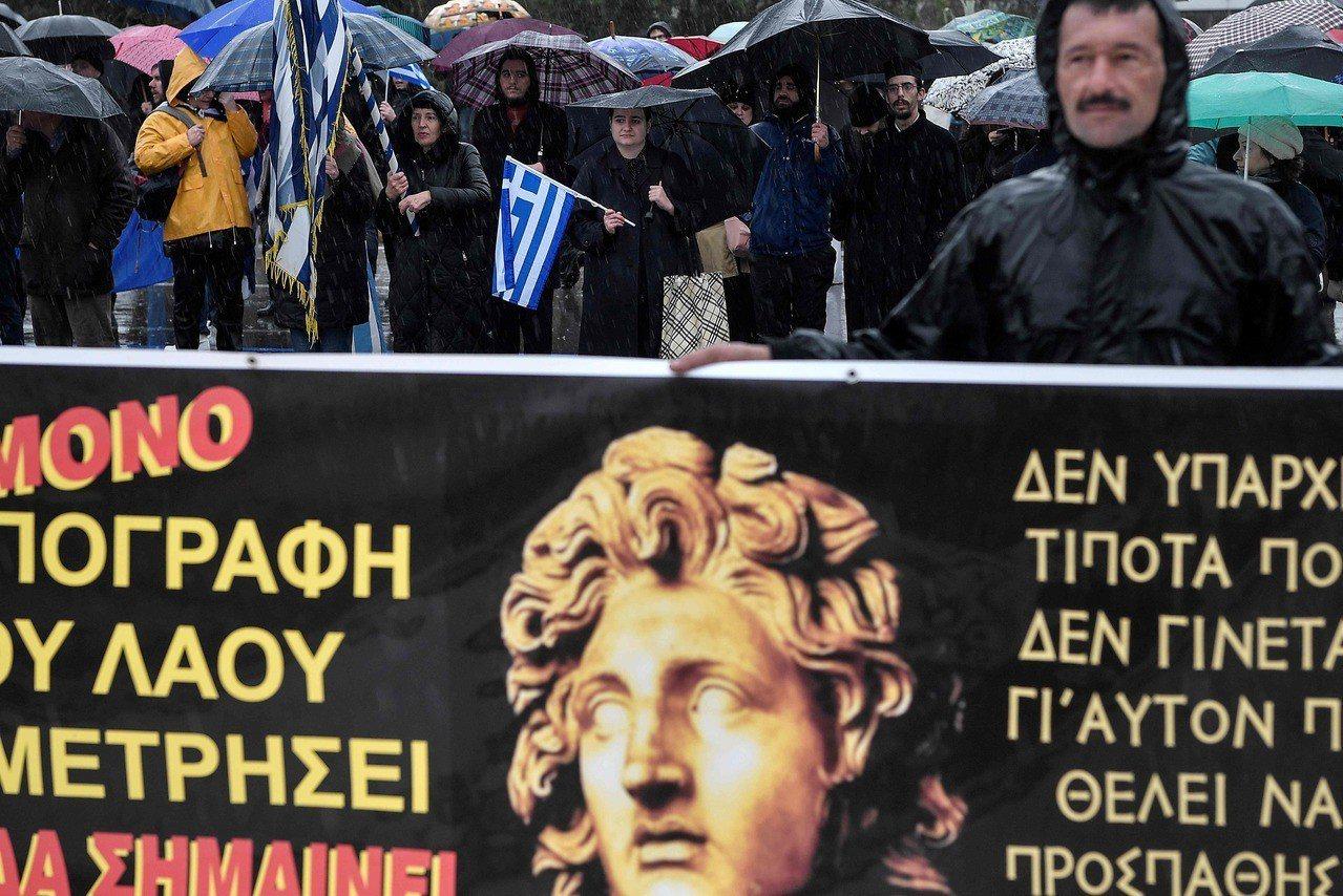 希臘國會同意馬其頓改國名,雅典爆示威。 法新社