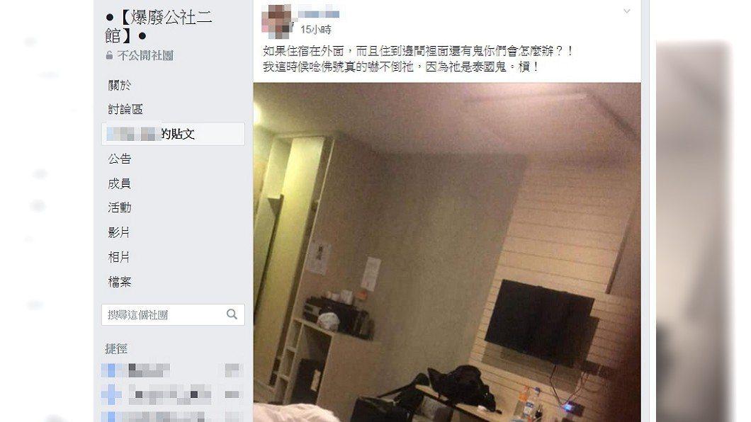 網友在臉書社團發文求助。圖/截自臉書社團「爆廢公社二館」