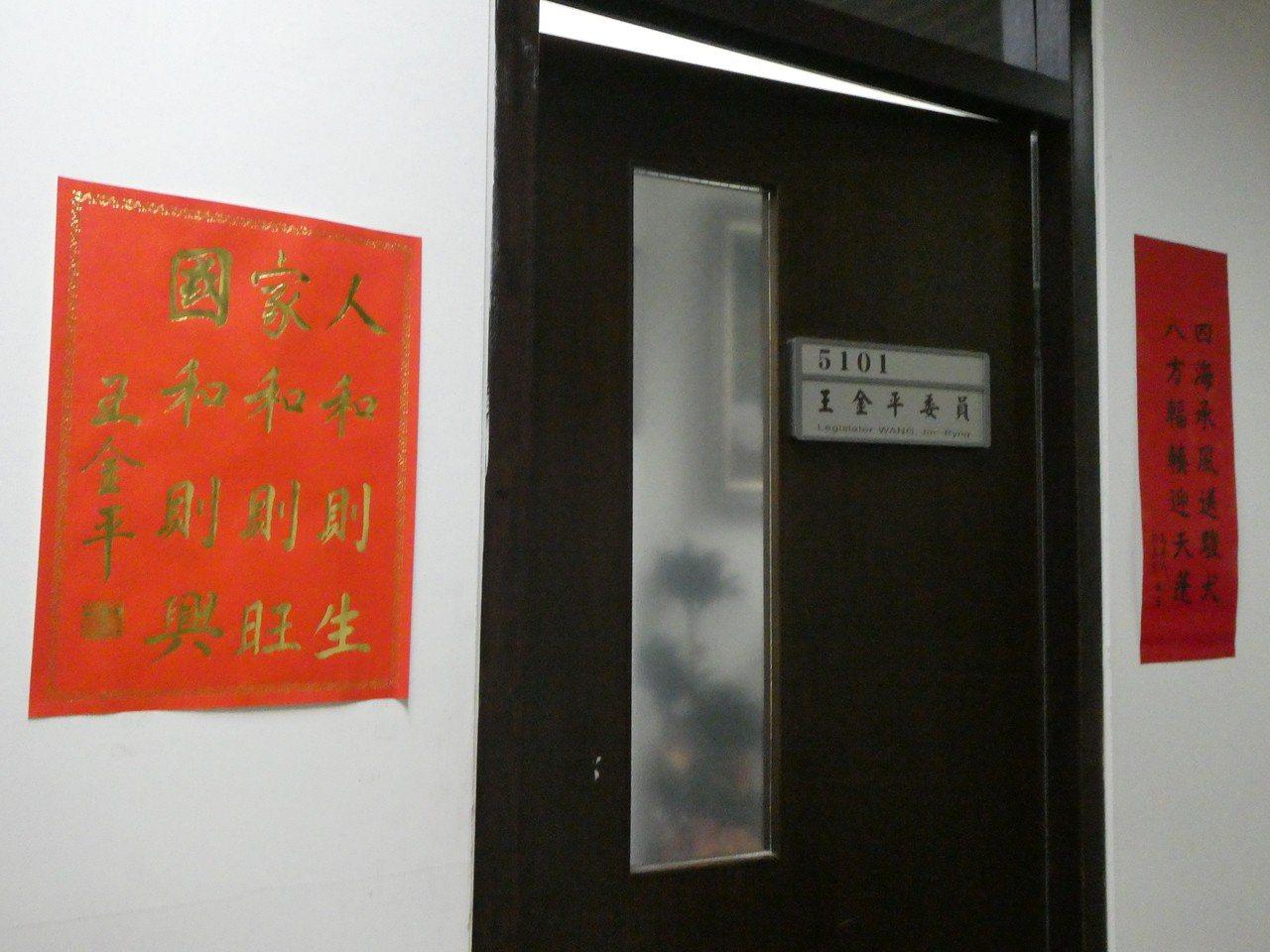 王金平研究室前,左右分別張貼自家與前總統馬英九春聯。記者周志豪/攝影
