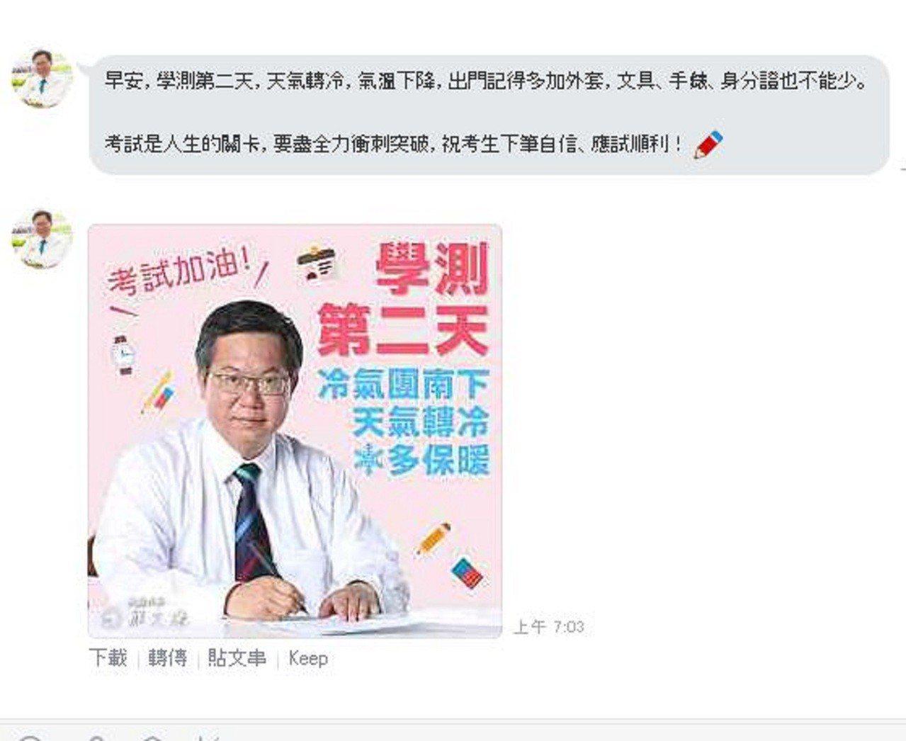 大學學測第二天,桃園市長鄭文燦也為考生加油。圖/取自鄭文燦line@