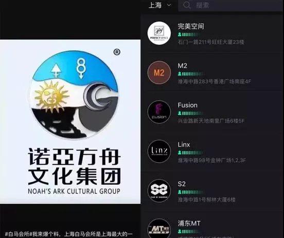 白馬會所是大型娛樂集團「諾亞方舟」旗下的其中一個品牌。 圖/北青報微博