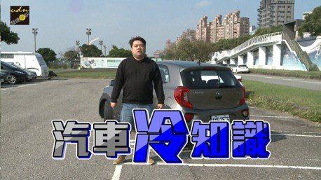【汽車小學堂】汽車冷知識 其中一點三寶永遠都不懂!