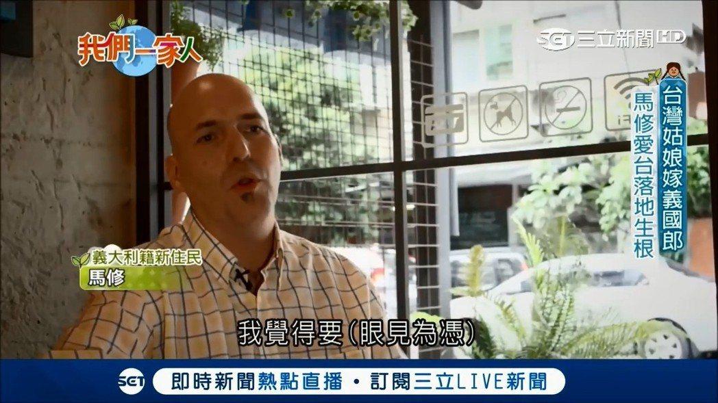馬修在台灣開了一間自己心目中純正義大利口味的餐廳。圖/三立提供