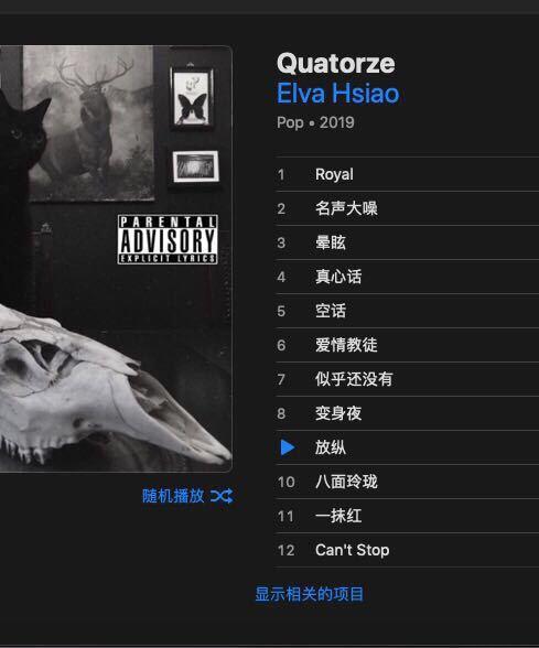 不肖網友在網路發布蕭亞軒的假專輯歌曲清單。圖/摘自百度貼吧