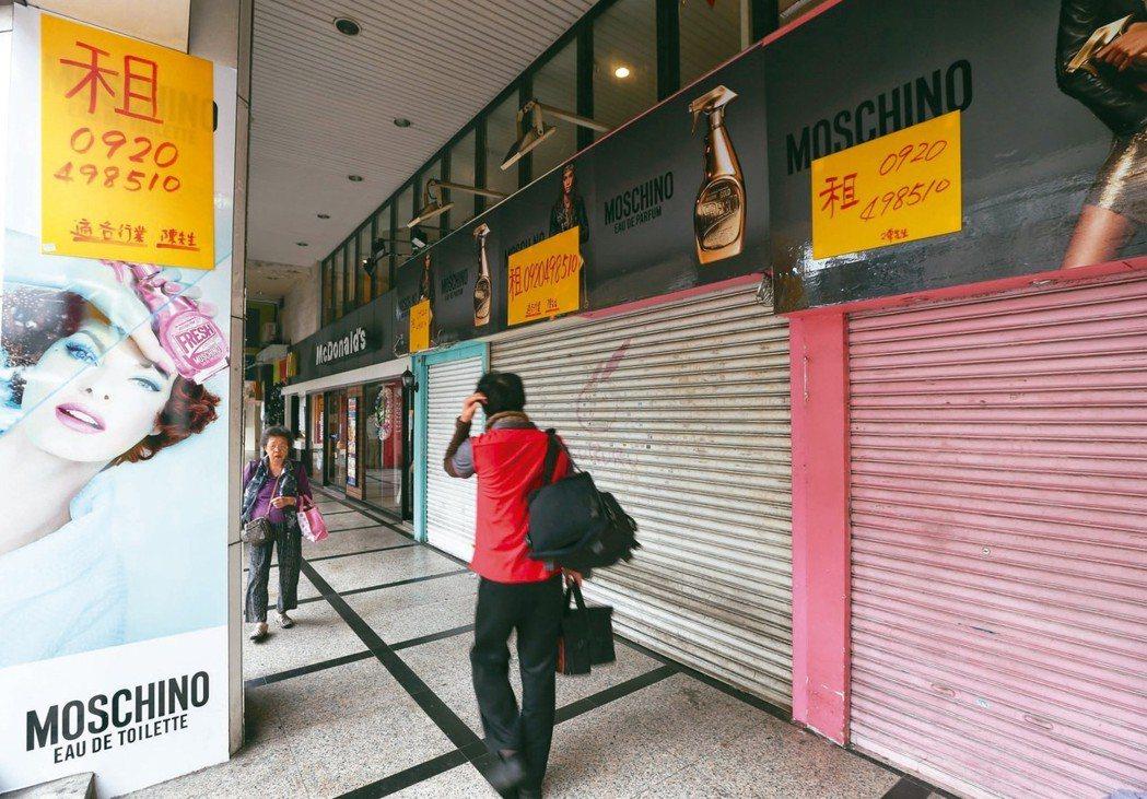 台北東區精華地段不少店面掛上出租告示。 圖/聯合報系資料照片