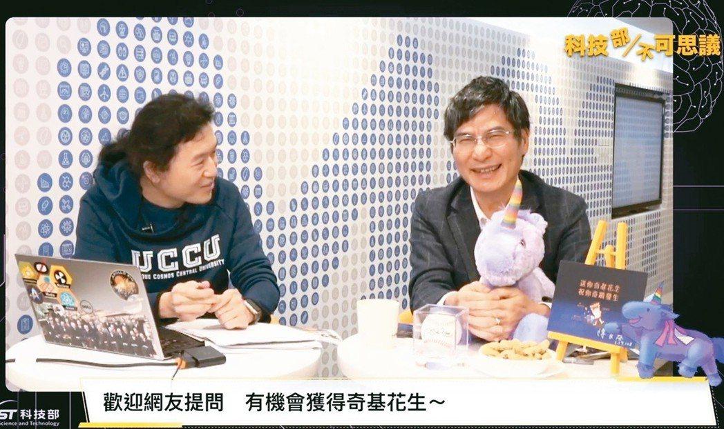 科技部長陳良基(右)開直播,手上抱著記者送他的獨角獸玩偶「奇奇」。 圖/取自科技...