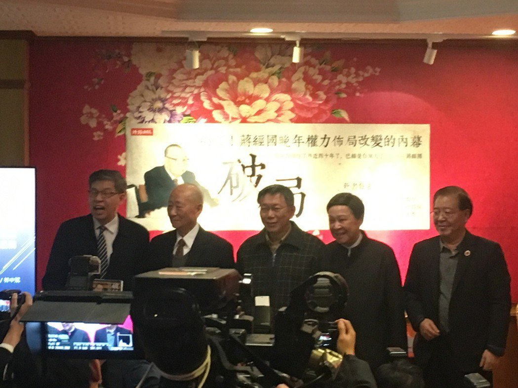 汪希苓(左2)、陳虎門(右1)、台北市長柯文哲(中)出席由吳建國所撰寫的「破局:...