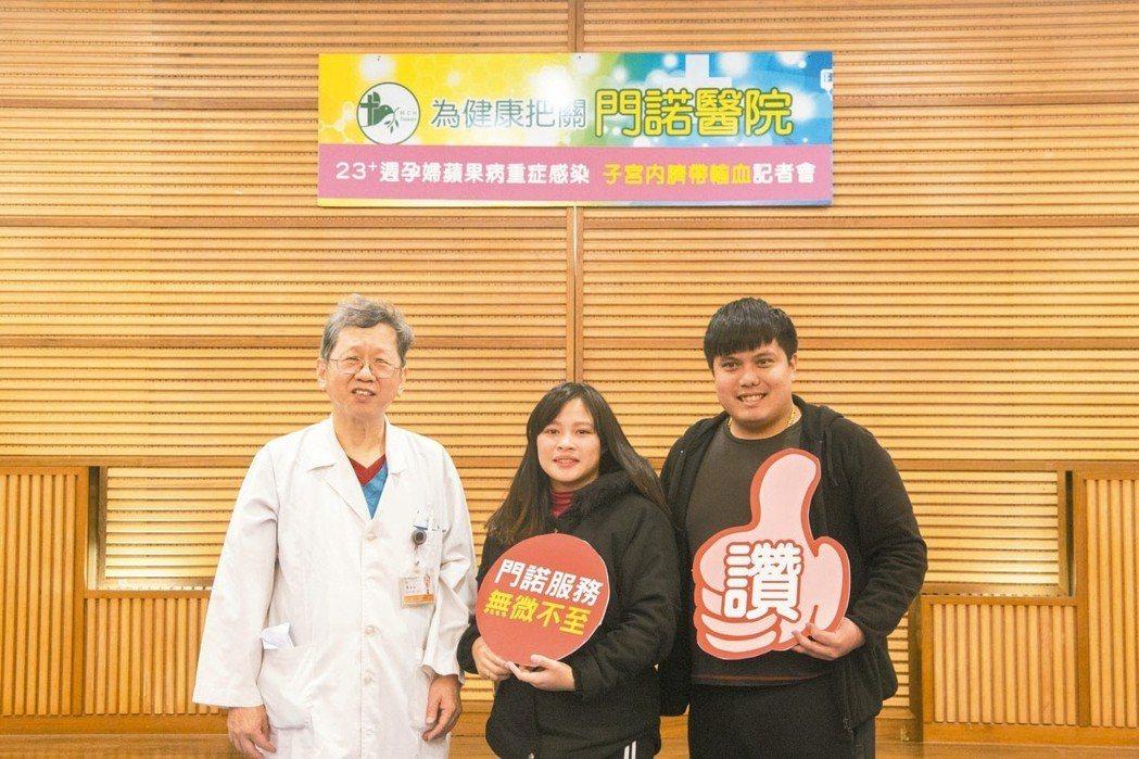感染蘋果病的李媽媽(中)與門諾醫院婦產科主任廖基元(左)合影。 記者蔡翼謙/攝影