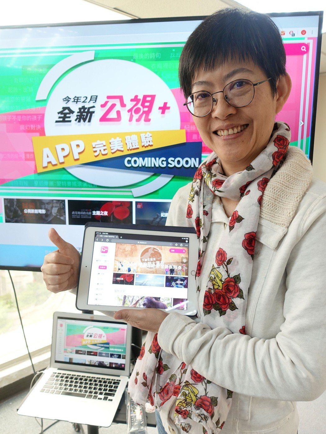 公視自營的影音串流平台「公視+」會員數已突破25萬人,更推出行動APP來深耕OT...