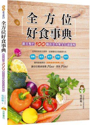 書名:全方位好食事典:最完整的100種蔬菜水果全知識圖解作者: 吳倩如出...