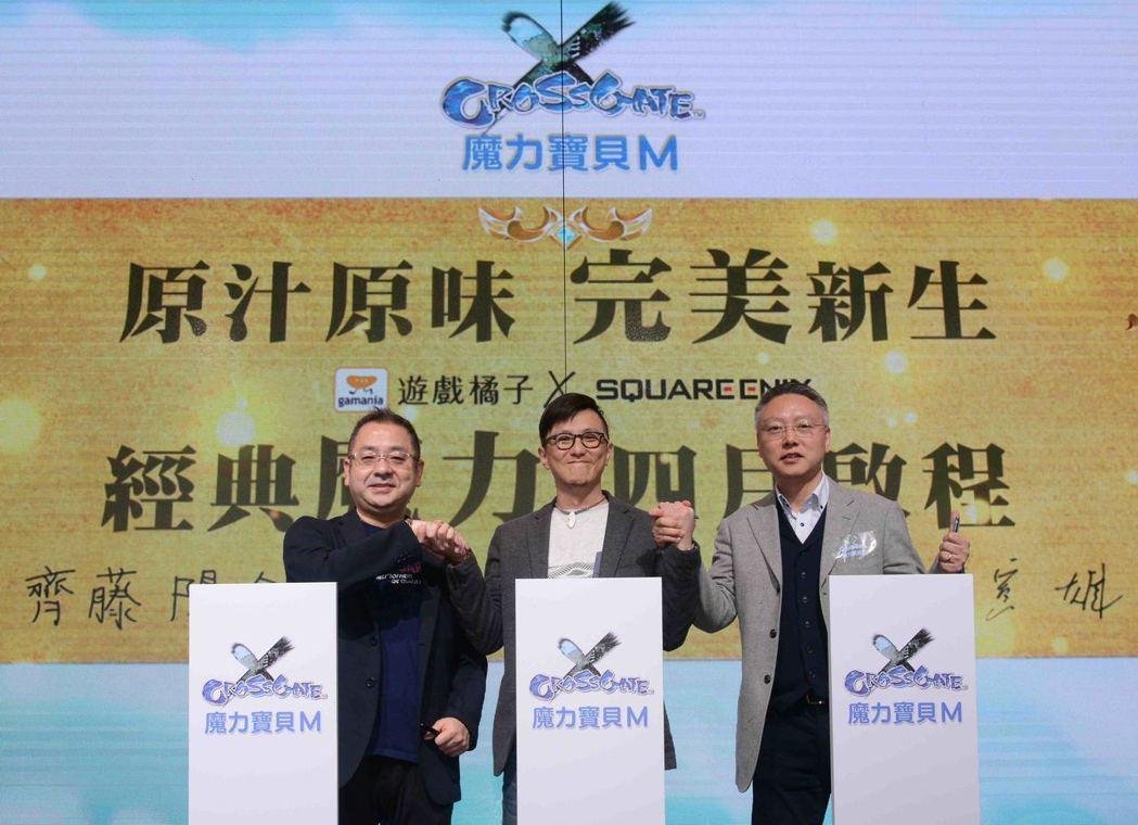 左起為:魔力寶貝之父齊藤陽介、遊戲橘子台灣區營運長簡志浩、SE中國總經理林寅雄。